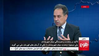 MEHWAR: Massoud Calls for Unity to Resolve Current Crisis