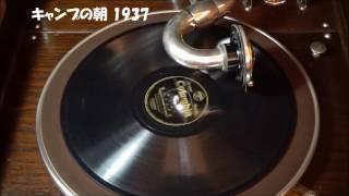 蓄音機で聴く昭和の流行歌。昭和12年7月新譜。ホームページは http://ww...