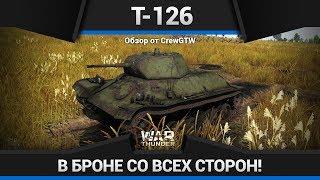 ОБМАЗАЛИ БРОНЁЙ Т-126 в War Thunder