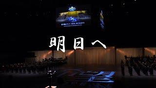 【平成30年度自衛隊音楽まつり】明日へ【MISIA】