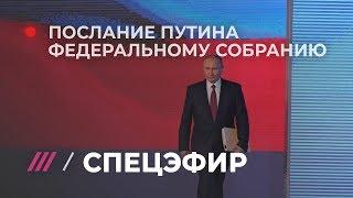 Послание президента России Федеральному собранию. Спецэфир
