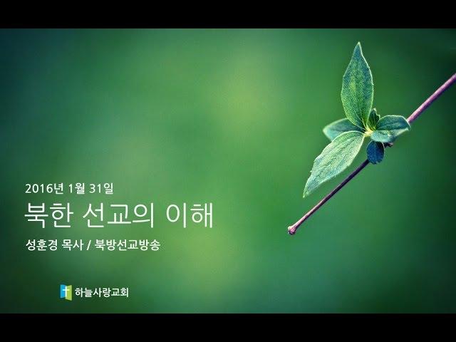외부강사 03 북한 선교의 이해/ 성훈경 목사/ 북한선교방송