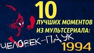 10 ЛУЧШИХ МОМЕНТОВ ИЗ ЧЕЛОВЕКА-ПАУКА 90-Х / Spider-Man: The Animated Series