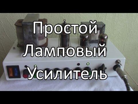 видео: Простой Ламповый Усилитель early september