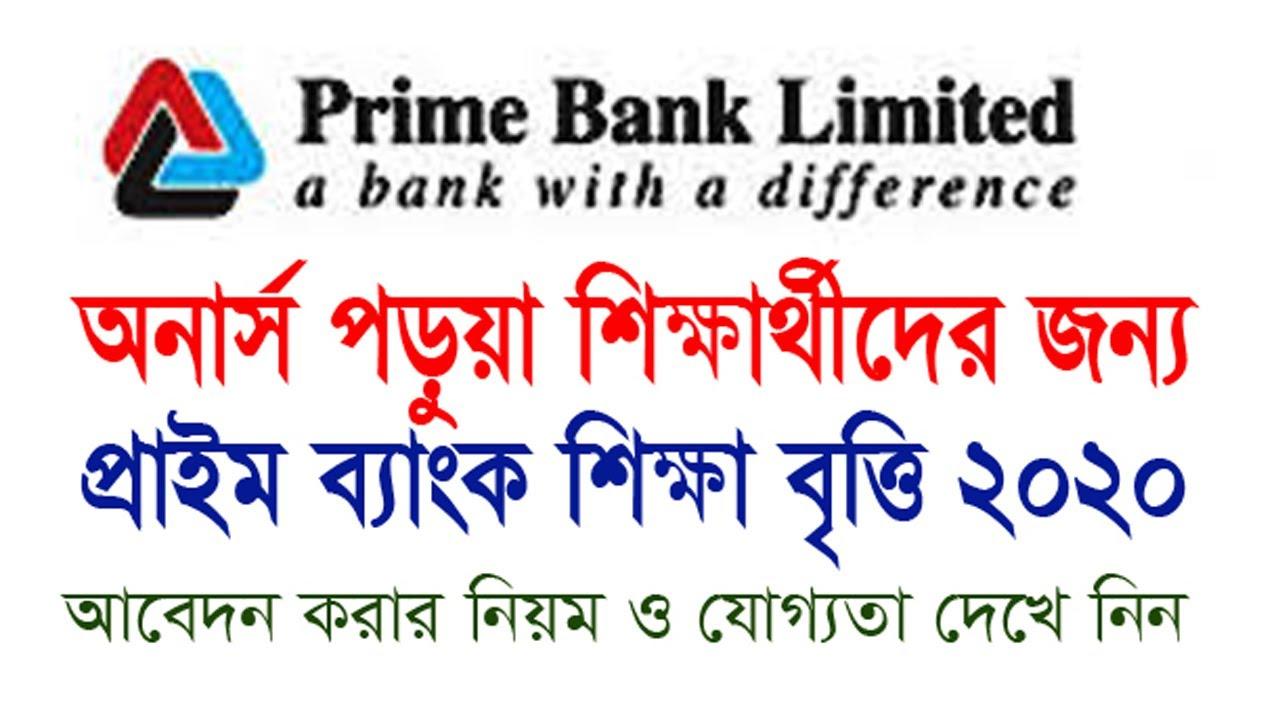 Scholarship 2020 Prime Bank Britti 2020 Honours Level britti 2020   scholarship Prime Bank