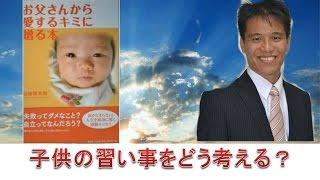 YouTubeで富豪になる方法 → http://youtubefugou.holy.jp/ 子供の習い事...