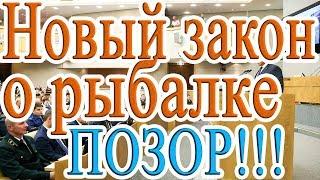 Закон о рыбалке 01.01. 2020. ВСЕМ РЫБАКАМ!!! Обзор/разбор
