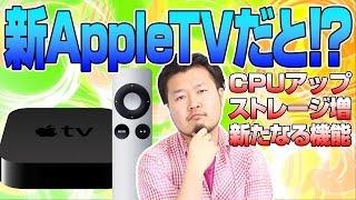 【劇的な進化?】家電の遠隔操作もできる 新型 AppleTV 【 Apple TV】