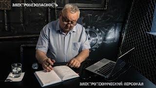 Электротехнический  персонал. Экзамен по электробезопасности в Ростехнадзор | Петро Проф