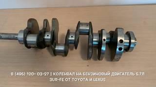 Запчастини в наявності: Оригінальні колінвали на двигуни 5.7 л бензин 3UR-FE на Toyota і Lexus