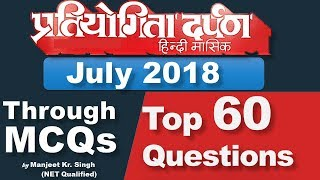 Pratiyogita Darpan Current Affairs July 2018 via Top 60 MCQs