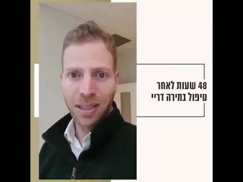 """טיפול בהזעת יתר מירה דריי - ד""""ר מוני פרידמן מומחה לכירורגיה - ההמלצה של צבי פוגל"""