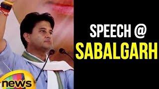 Jyotiraditya Scindia Latest Speech in Sabalgarh, Madhya Pradesh | Rahul Gandhi Congress | Mango News