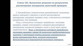 Новые правила налоговых проверок часть II(, 2011-05-11T07:58:16.000Z)