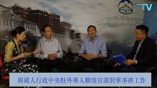 專訪節目:與藏人行政中央駐外華人聯絡官談對華事務工作