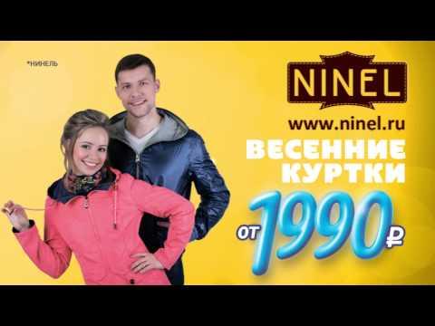 Весенние куртки от 1990 руб. в NINEL