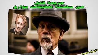 رواية جريمة قتل | أجاثا كريستي | من سلسلة تحقيقات هركيول بوارو | روايات مسموعة أحمد عماد