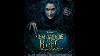 Чем дальше в лес... 2014 Русский трейлер