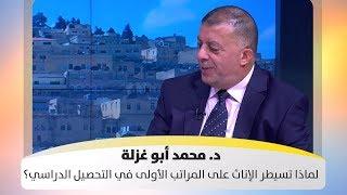 د.  محمد أبو غزلة - لماذا تسيطر الإناث على المراتب الأولى في التحصيل الدراسي؟