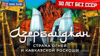 Азербайджан: война с Арменией за Карабах и дружба с Турцией   Как нефть и Алиевы изменили страну