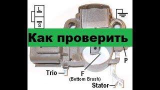 Перевірка реле заряду генератора Мазда 626,323.Ford. IM265.