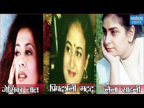 जेल में ही रहेंगे Jessica Lal, Priyadarshini Mattoo और Naina Sahni के हत्यारे, जानें क्या हैं मामलें