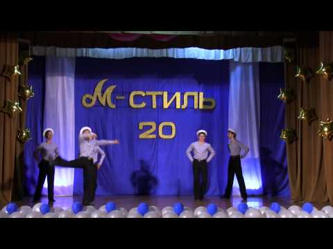 Клуб бально-спортивных танцев М Стиль