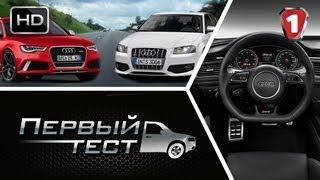 Audi S3 и Audi RS6.