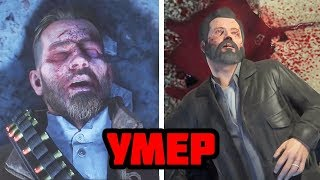 Смерти Всех ГЛАВНЫХ ГЕРОЕВ Игр Rockstar Games...