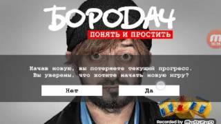 """Бородач""""Понять и простить"""" Прохождение игры(Полностью)"""