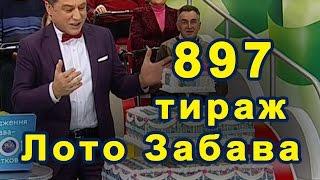 897 тираж «Лото Забава» 16 октября 2016 г