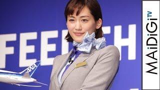 綾瀬はるか、ANAのCAに就任! 綾瀬はるか 検索動画 29