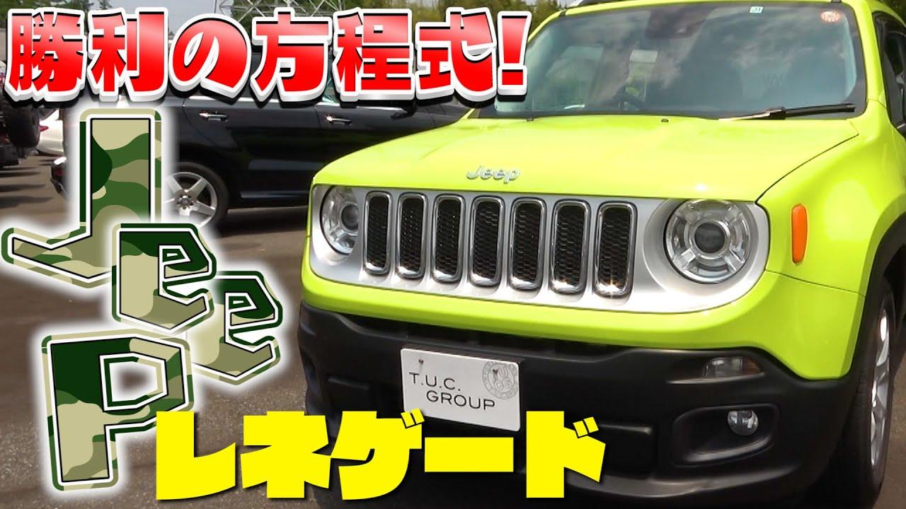 【Jeep】アウトドア好きに大人気の1台が登場!