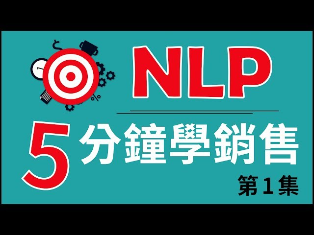 NLP 五分鐘學銷售|第1集 NLP聆聽術|星彧國際
