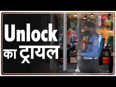 Unlock-3: दिल्लीवालों के लिए अच्छी खबर, आज से Unlock की शुरुआत   Delhi Coronavirus   COVID-19