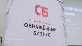 Смотреть видео Видеосъёмка в Москве конференции по запуску онлайн-школ. Обнаженный Бизнес. онлайн