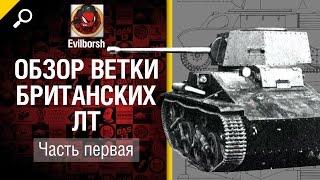 Обзор ветки Британских ЛТ - Часть 1 - от Evilborsh [World of Tanks](В ближайшее время на большой скорости в World of Tanks ворвется новая ветка британских легких танков, и машины..., 2015-08-06T06:00:02.000Z)