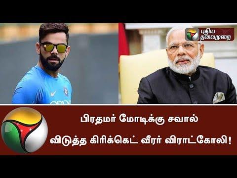 பிரதமர் மோடிக்கு சவால் விடுத்த கிரிக்கெட் வீரர் விராட்கோலி | Kohli gives fitness challenge to PM