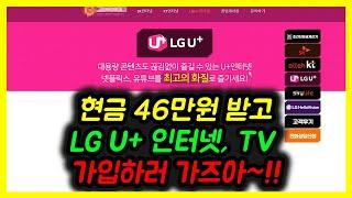 현금 46만원 받고 LG U플러스 인터넷,TV 가입하러…