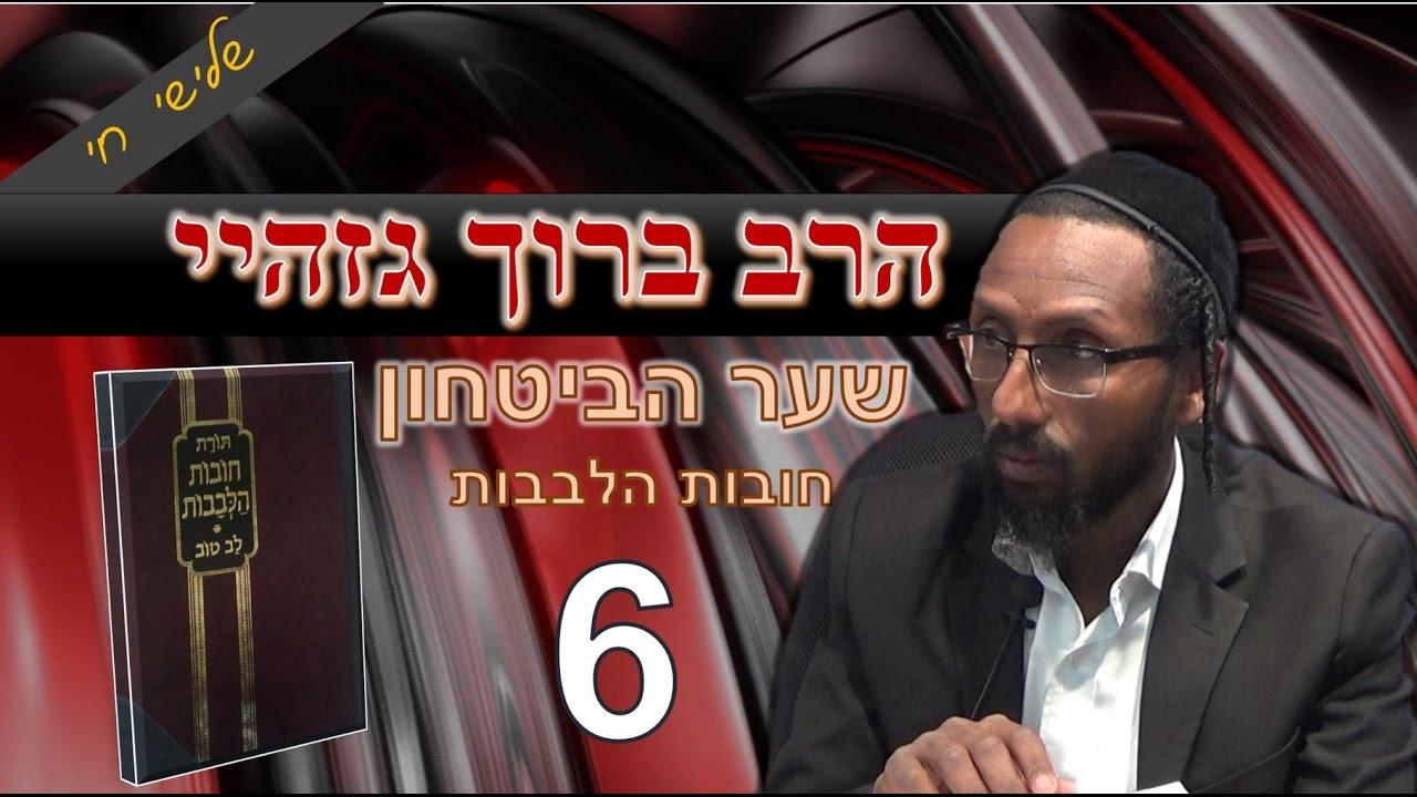 הרב ברוך גזהיי - חובות הלבבות' שער הביטחון 6 - Rabbi baruch gazahay HD