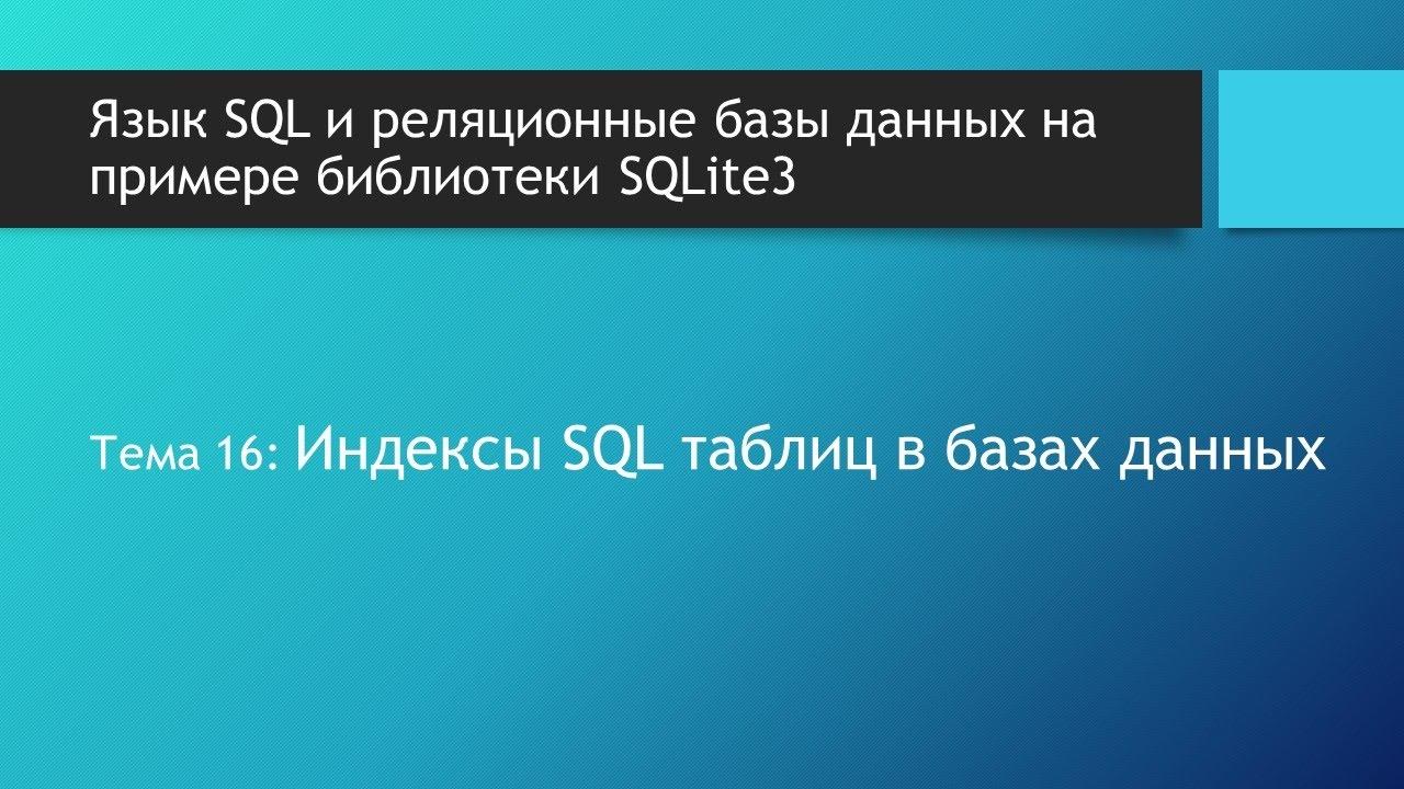 Курс по базам данных. Индексы в SQL на примере базы данных SQLite