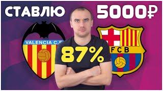 Валенсия Барселона Прогноз  Ставки на Спорт  ХАЙПУЕМ В ИСПАНИИ