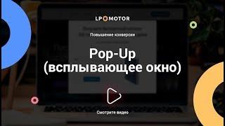 Pop-Up (всплывающее окно)