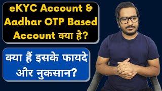 What is eKYC Account or Aadhar OTP Based Account? | Advantages & Disadvantages of eKYC Account