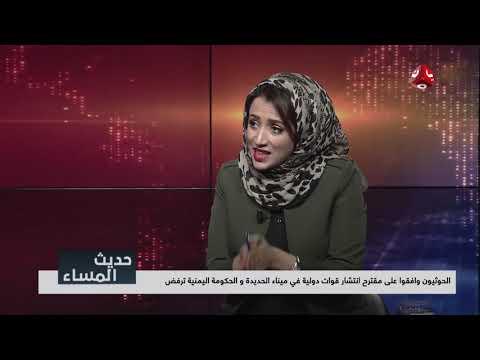 اتفاق اعادة الانتشار في الحديدة و تقرير المبعوث الأممي لمجلس الأمن | حديث المساء