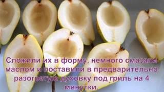 Праздничные закуски ГРУШИ С СЫРОМ.