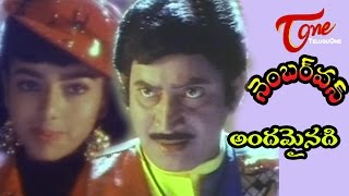 Number One Songs - Andamainadi - Krishna - Soundarya