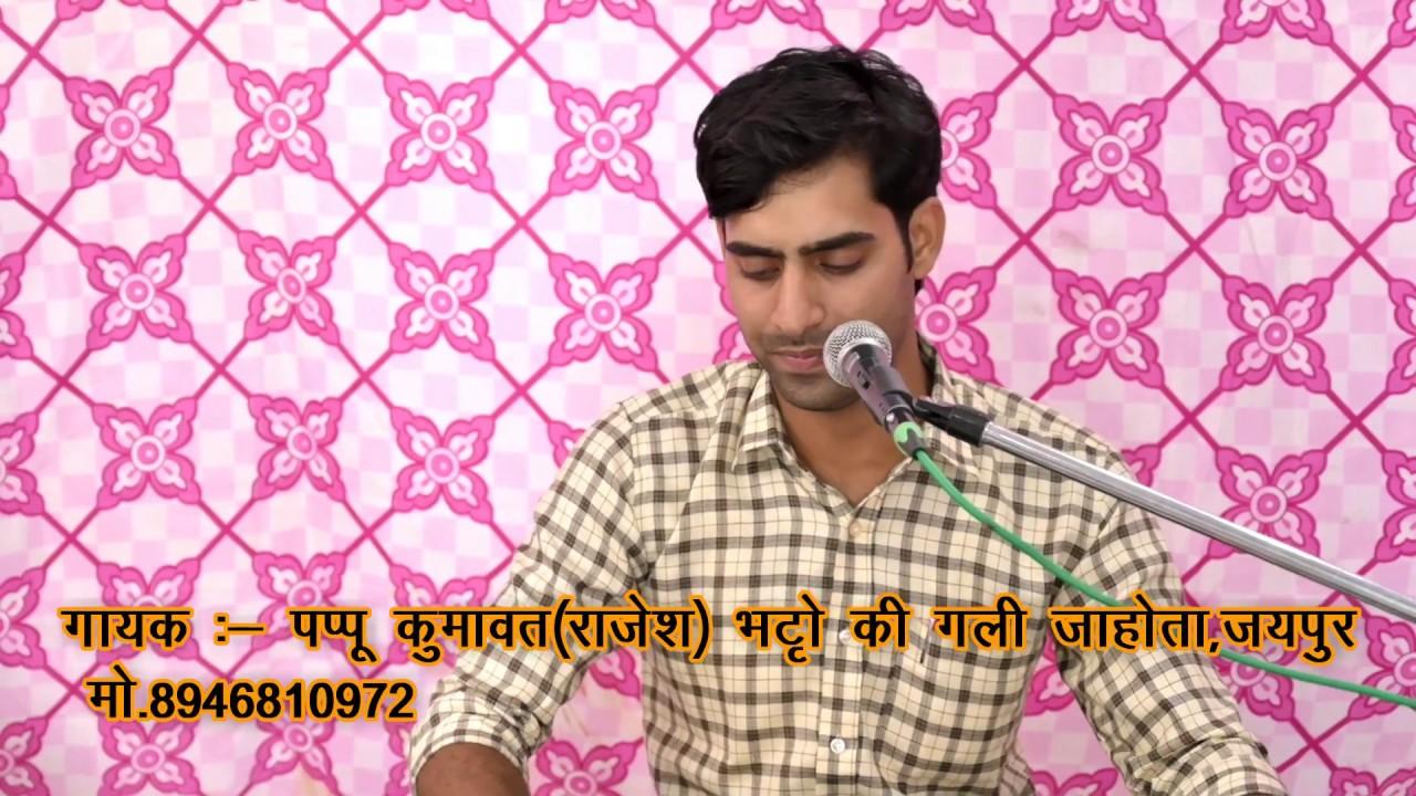 Pappu Kumawat||कृष्ण भगवान का भजन||