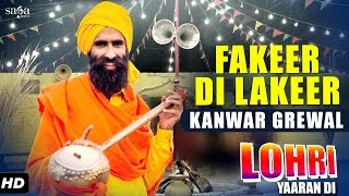 Kanwar Grewal : Fakeer Di Lakeer | Lohri Yaaran Di | New Punjabi Songs 2017 | SagaMusic