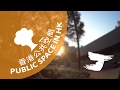 【Channel J】Po Kong Village Road Park | 蒲崗村道公園 (4K)